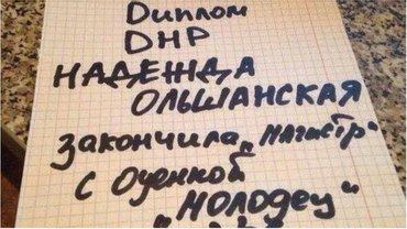 """Выпускники вуза в """"ДНР"""" могут получить никем не признанные дипломы. - фото 1"""