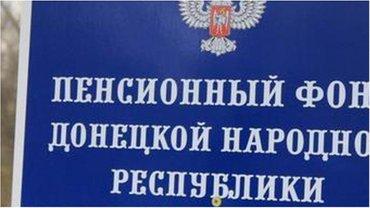 Боевики подняли по тревоге всех сотрудников пенсионного фонда в Шахтерске - фото 1