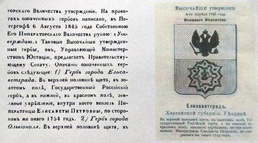Институт нацпамяти: историческое название Кировограда не связано с именем святой - фото 1