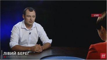 Левый берег. Василий Гацько - фото 1