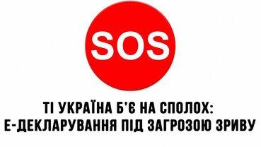 Transparency International осудилизапуск э-декларирования без системы защиты информации - фото 1