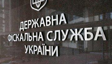 В Киеве мошенники при содействии чиновников ГФС за год украли 30 млн грн - фото 1