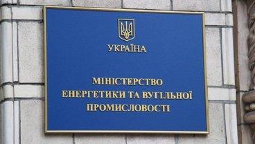 Министры энергетики Украины и РФ обсудят ситуацию на Донбассе - фото 1