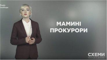 Мамині прокурори - фото 1
