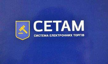 """В АМКУ пообещали закончить монополию ГП """"СЕТАМ"""" - фото 1"""