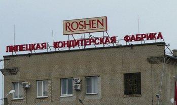 В Roshen утверждают, что тратят прибыль от производства в России на благотворительность и расширение компании - фото 1
