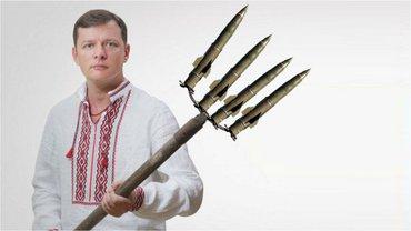 Ядерный Ляшко - защитник Украины - фото 1