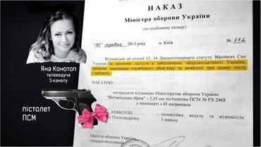 """Яна Конотоп получила боевой пистолет """"за укрепление боеспособности Украины"""" - фото 1"""