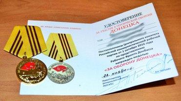 Боевиков наградили медалью от российских коммунистов - фото 1