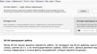 30 ноября EX.UA закрывается - фото 1