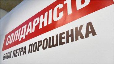БПП обвинили в «политической расправе» - фото 1