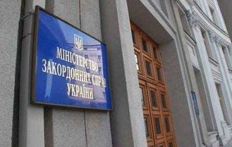 МИД Украины потребовал от Кремля немедленного прекращения репрессий - фото 1