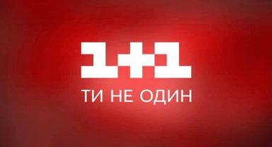 """Телеканал """"1+1"""" уже сегодня может остаться без лицензии - фото 1"""