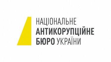 В НАБУ опровергли слова Луценко о привлечении Холодницкого к ответственности - фото 1
