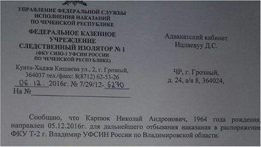 Карпюка этапируют во Владимирскую область - фото 1