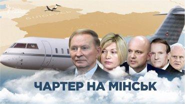 Кто платит за чартеры украинских переговорщиков в Минске - фото 1