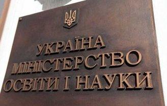 ВУЗы на захваченных территориях официально лишены лицензий - фото 1