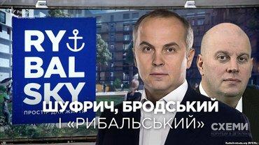 Як Шуфрич та Бродський забудовують Рибальський півострів попри рішення Київради - фото 1