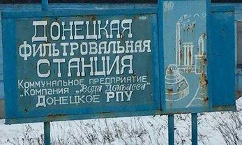 Минеры ВСУ и взрывотехники ГСЧС начали разминирование Донецкой фильтровальной станции - фото 1