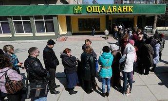 """Переселенцы вынуждены проходить личную идентификацию в """"Ощадбанке"""" - фото 1"""