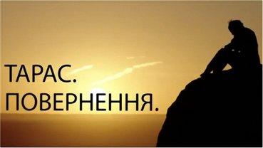 Госкино представило первый тизер фильма про Тараса Шевченко - фото 1