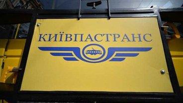 Сотрудники киевского коммунального предприятия похитили больше 30 миллионов гривен - фото 1