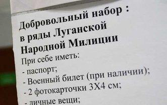 """Добровольный набор в """"ЛНР"""" совсем не добровольный - фото 1"""