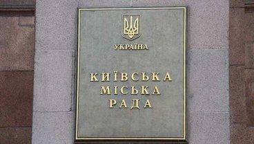 Горсовет Киева принял обращение к бизнесменам о разрыве хозяйственной деятельности с россиянами - фото 1