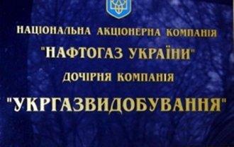 """В """"Укргаздобыче"""" пользовались шпионскими российскими программами - фото 1"""
