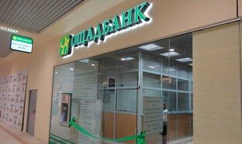 На приватизацию выставят 50% акций банка - фото 1