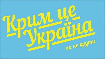 Европа для крымчан стала ближе - фото 1