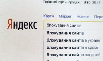 Сервис попал в санкционный список  - фото 1