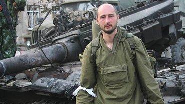 Бабченко эмигрировал в Чехию - фото 1