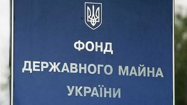 """ФГИУ продал """"Украинский банк реконструкции и развития"""" - фото 1"""