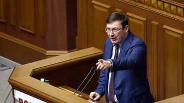 Ранее Луценко громко заявил о намерении лишить депутата неприкосновенности  - фото 1