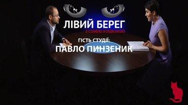 Пинзеник в шоу - фото 1