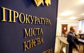 Следователи столичной прокуратуры с оперативниками СБУ задержали лейтенанта - фото 1