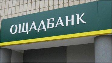 """Вскоре """"Ощадбанк"""" станет частным - фото 1"""