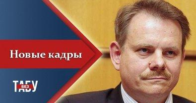 """Павел Станчак займется """"Укртрансгазом""""  - фото 1"""