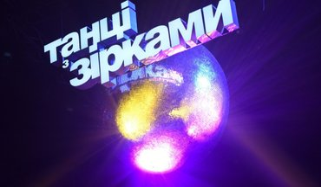 """В шестом выпуске """"Танці з зірками"""", участникам придется поменяться партнерами - фото 1"""