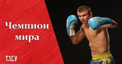 Украинский боксер Хижняк стал чемпионом мира по боксу - фото 1