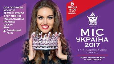 Мисс Украина 2017: победительницей стала Полина Ткач из Киева - фото 1