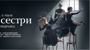 "Танцдрама ""Три сестры""  - фото 1"