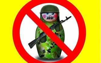 Осторожно, русский мир - фото 1