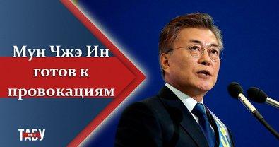 Южная Корея намерена добиваться новых санкций Совбеза ООН в отношении Пхеньяна - фото 1