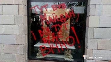 Граффити восстановят по фотографиям - фото 1