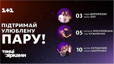 Танці з зірками 2017: кто прошел в финал - фото 1