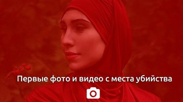 Амина Окуева умерла от полученных ранений - фото 1