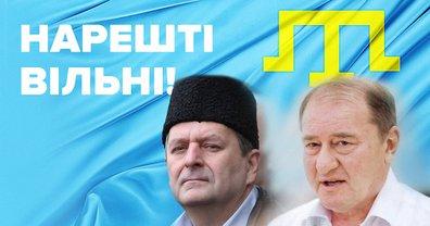 Ахтем Чийгоз и Ильми Умеров освобождены - фото 1