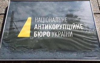 В НАБУ не рассказали, в какие страны отправляли запросы на экстрадицию Онищенко - фото 1